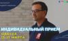 Индивидуальный прием. Одесса 13-17 марта 2021