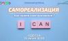 Страх самореализации. Открытая встреча с кинезиологом. Одесса 16 июня