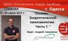 Базовый семинар по кинезиологии ЭКК1. Одесса 17-20 июня