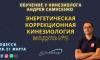 Обучение кинезиологии. Семинар ЭКК2. Одесса 18-21 марта 2021