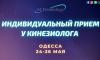 Индивидуальный прием в Одессе 24-26 мая 2021