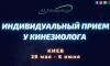 Индивидуальный прием в Киеве 29 мая - 6 июня 2021