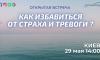 Открытая встреча в Киеве 29 мая 19:00