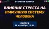 Открытая встреча с кинезиологом. Одесса 18 октября 18:00