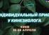 Индивидуальный прием. Киев 19-30 апреля 2021