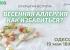 Как избавиться от аллергии? Открытая встреча. Одесса 19 мая 18:00