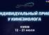 Индивидуальный прием в Киеве. 12 - 21 июля