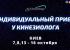 Индивидуальный прием у кинезиолога. Киев 7,8,13-16 октября