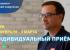 Индивидуальный прием. Киев 23 февраля - 3 марта 2021