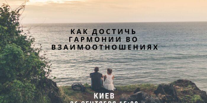 Как достичь гармонии во взаимоотношениях. Киев 26 сентября 2020