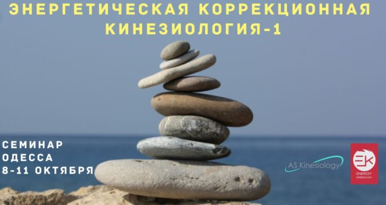 Семинар ЭКК1. Одесса 8-11 октября 2020