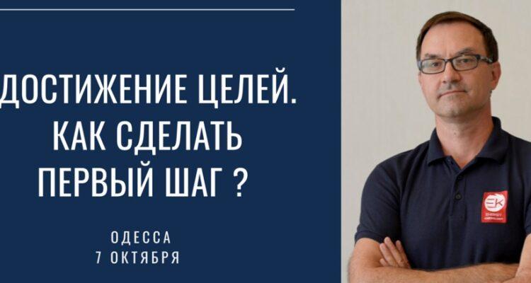 Достижение цели. Как сделать первый шаг ? Одесса 7 октября 2020