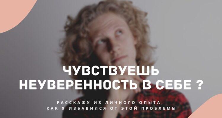 Неуверенность в себе. Открытая встреча. Киев 8 ноября