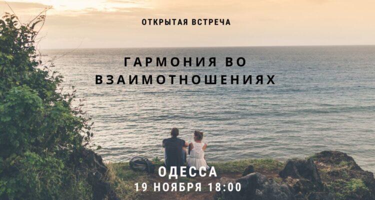 Гармония во взаимоотношениях. Открытая встреча. Одесса 02 декабря 18:00