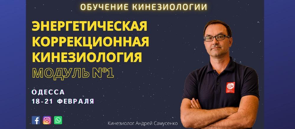 Семинар ЭКК1 Одесса