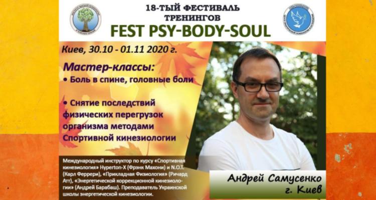 Выставка PSY-BODY-SOUL 2020