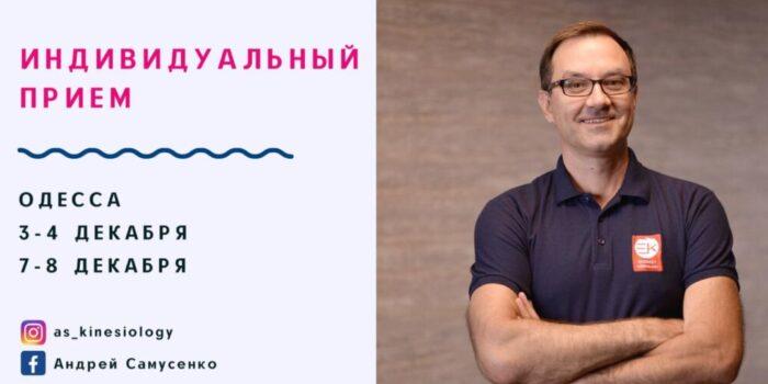Индивидуальный прием. Одесса 3-8 декабря