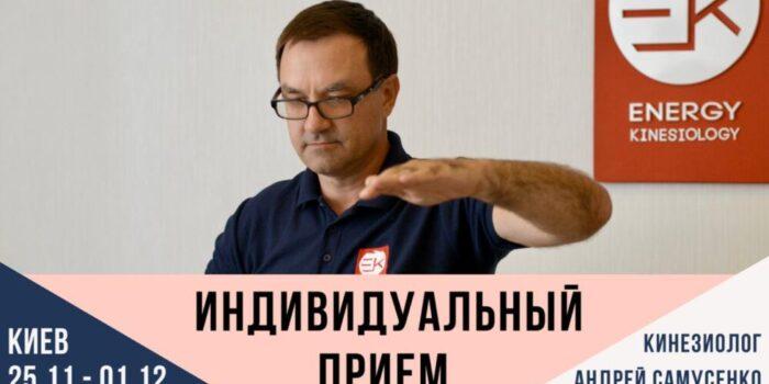 Индивидуальный прием. Киев 25 ноября — 01 декабря 2020