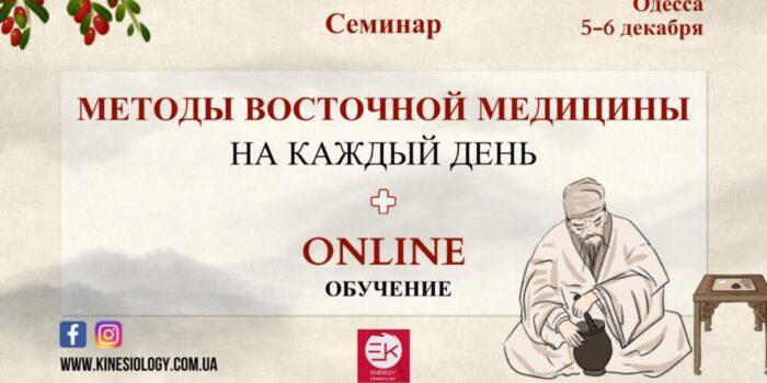 Методы Восточной медицины на каждый день! Обучающий семинар. Одесса 5-6 декабря 2020