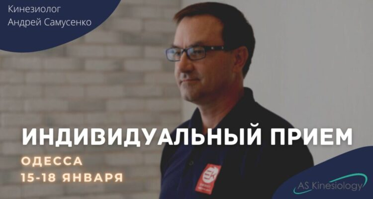 Индивидуальный прием. Одесса 15-18 января 2021