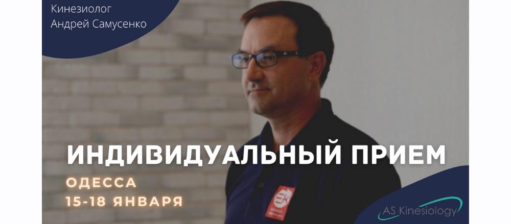 Индивидуальный прием Одесса 15-18 января