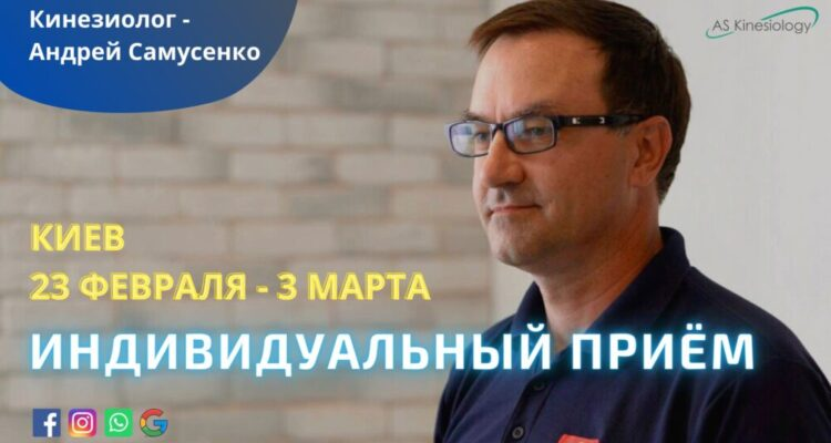 Индивидуальный прием. Киев 23 февраля — 3 марта 2021