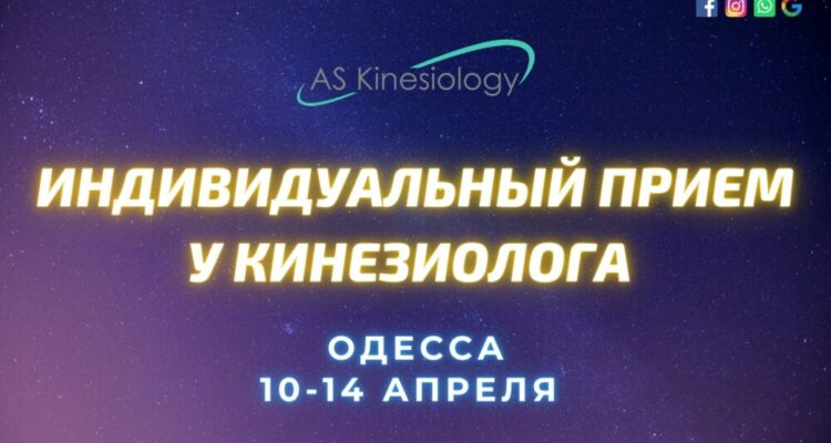 Индивидуальный прием в Одессе 10-14 апреля