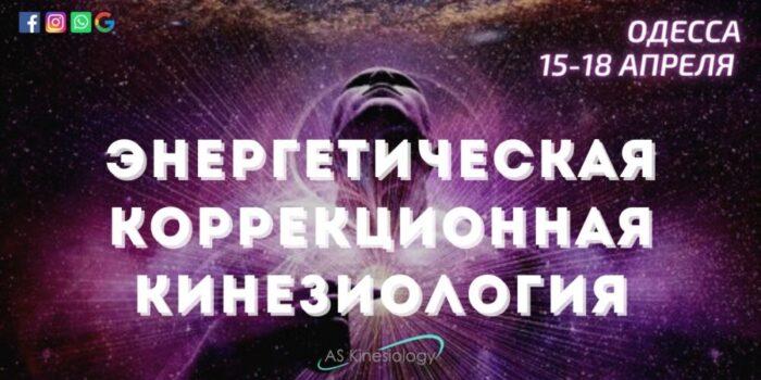Семинар ЭКК1. Одесса 15-18 апреля