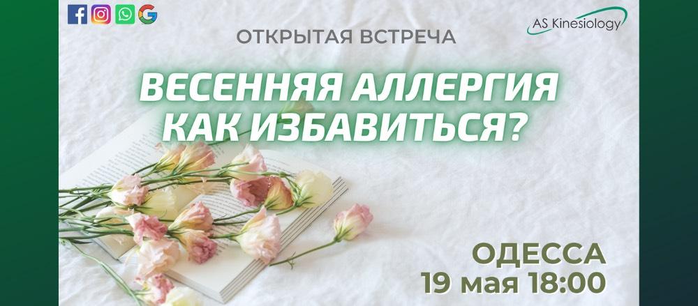 открытая встреча одесса 19 мая