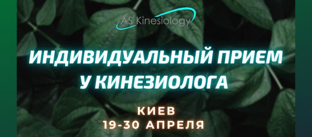 Киев прием 19-30 апреля