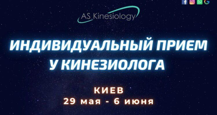 Индивидуальный прием в Киеве 29 мая — 6 июня 2021