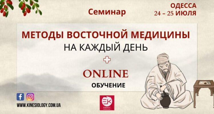 Семинар «Методы восточной медицины. На каждый день» Одесса 24-25 июля