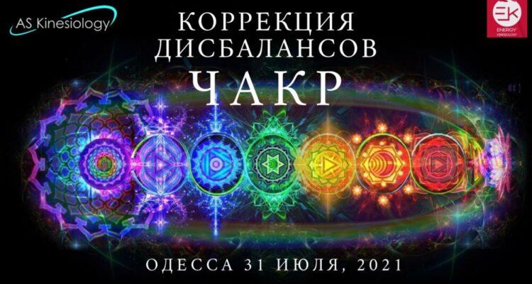 Новый Семинар «Коррекция дисбалансов ЧАКР» Одесса 31 июля 2021