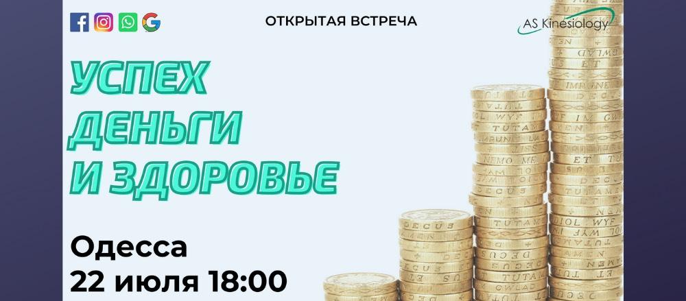 открытая встреча Одесса 22 июля