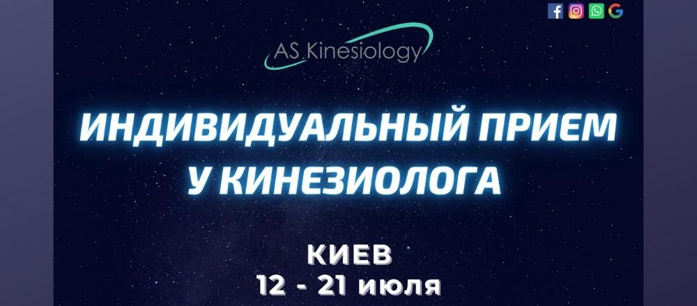прием киев 12-21.07
