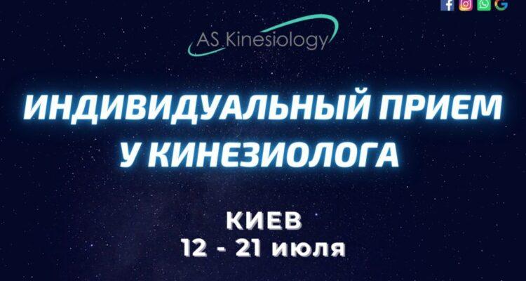 Индивидуальный прием в Киеве. 12 — 21 июля
