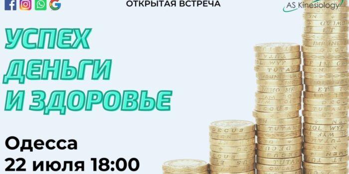 Открытая встреча с кинезиологом на тему «Успех, Деньги и Здоровье». Одесса 22 июля