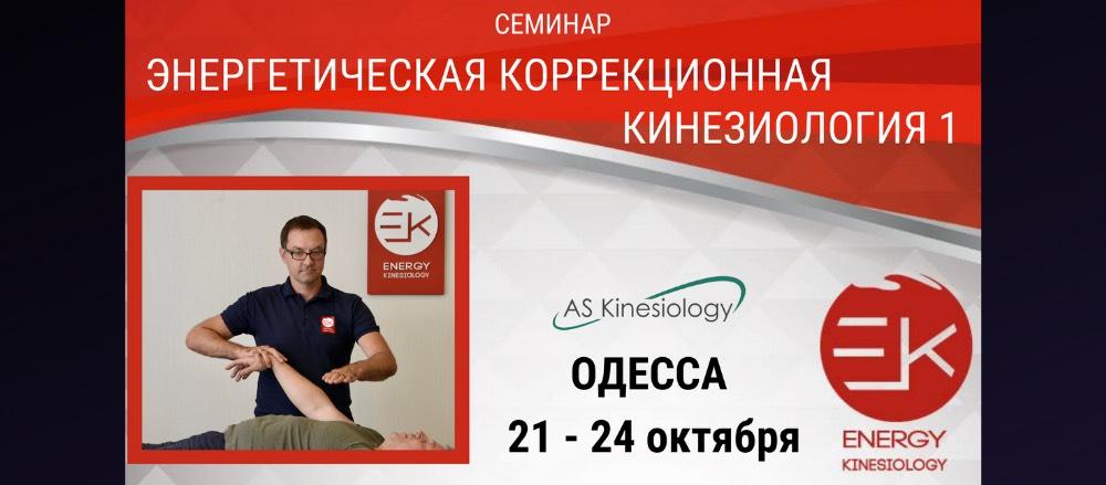 ЭКК1 Одесса 21-24.10