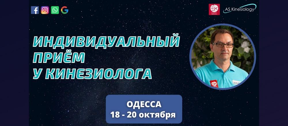 Индивидуальный прием Одесса 18-20.10