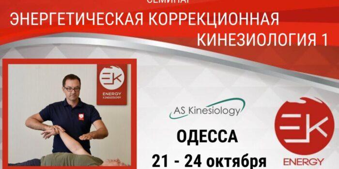 НОВЫЙ НАБОР на обучение кинезиологии. Семинар ЭКК №1. Одесса 21-24 октября