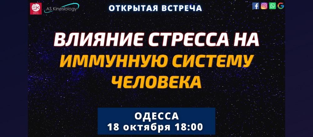 встреча Одесса 18.10