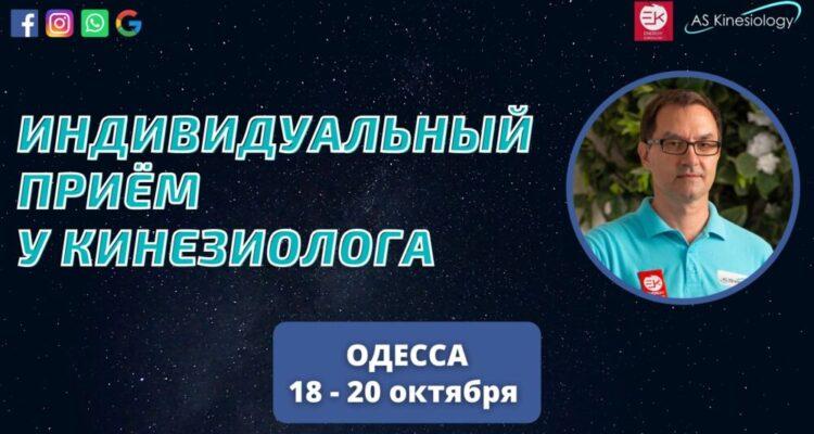Индивидуальный прием у кинезиолога. Одесса 18-20 октября