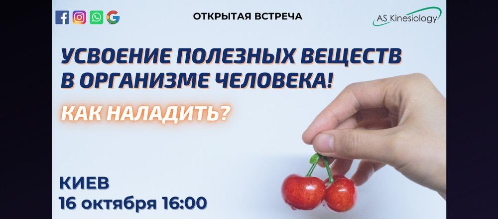Встреча Киев 16 октября