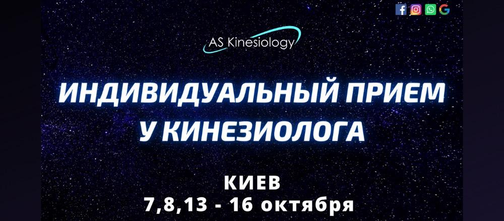 индивид прием Киев 13-16 октября
