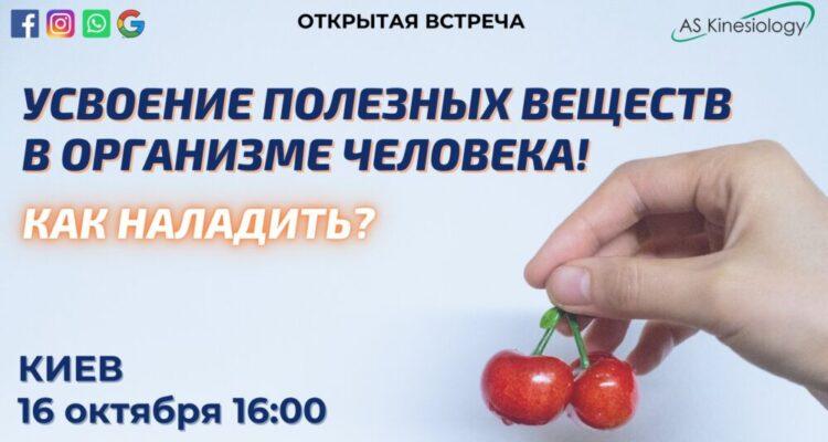 Открытая встреча с кинезиологом. Киев 16 октября 16:00